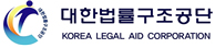 대한법률구조공단 KOREA LEGAL AID CORPORATION